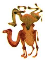 Двугорбый верблюд несет на спине, между горбами, одногорбого верблюда, перевернутого вверх ногами